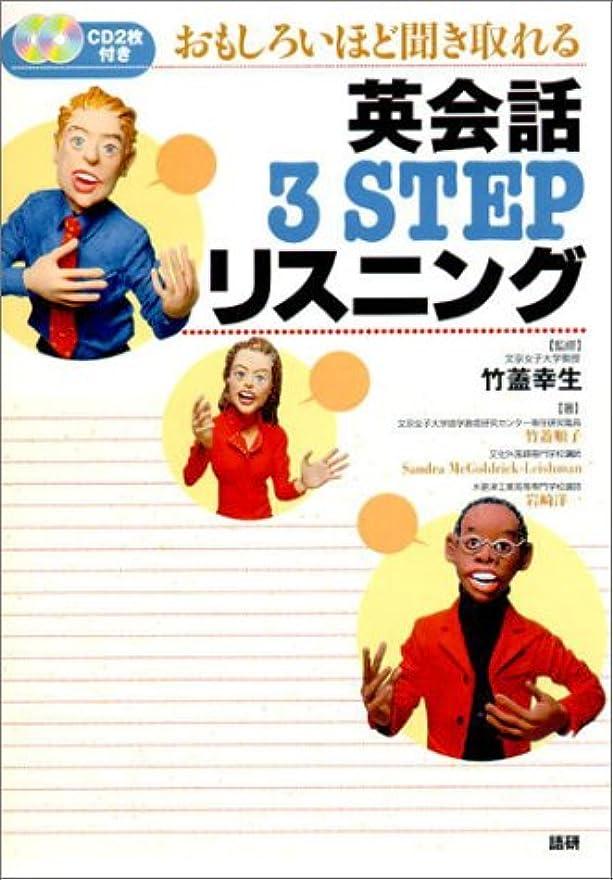 新着浅い空いているおもしろいほど聞き取れる英会話3 STEPリスニング