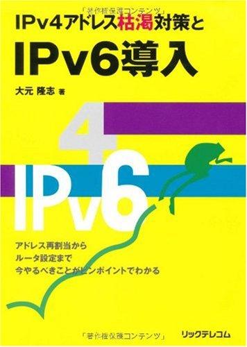 IPv4アドレス枯渇対策とIPv6導入