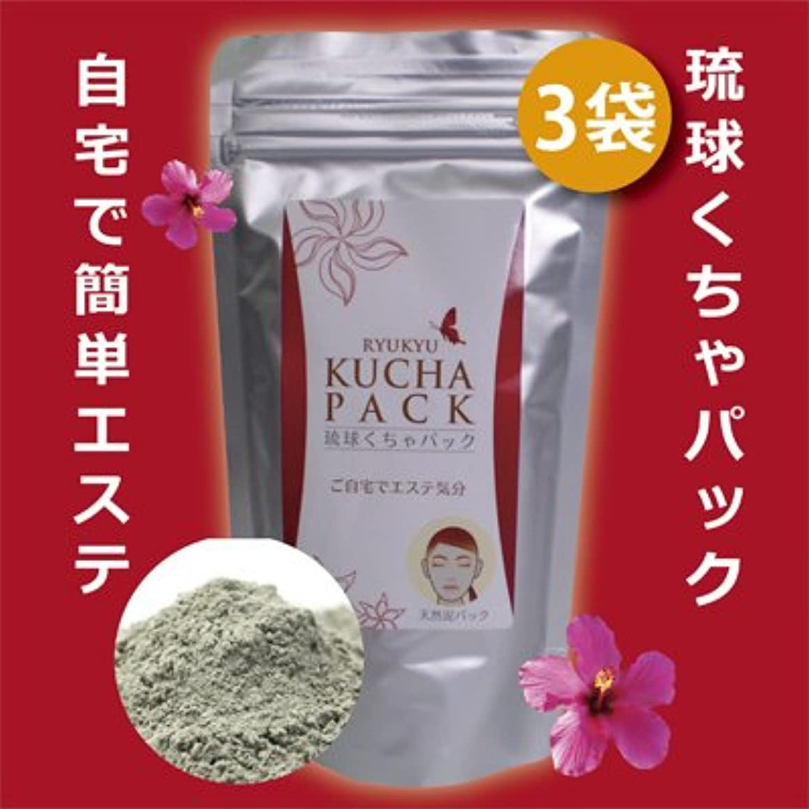 ダブル安全つぶす美肌 健康作り 月桃水を加えた使いやすい粉末 沖縄産 琉球くちゃパック 300g 3パック
