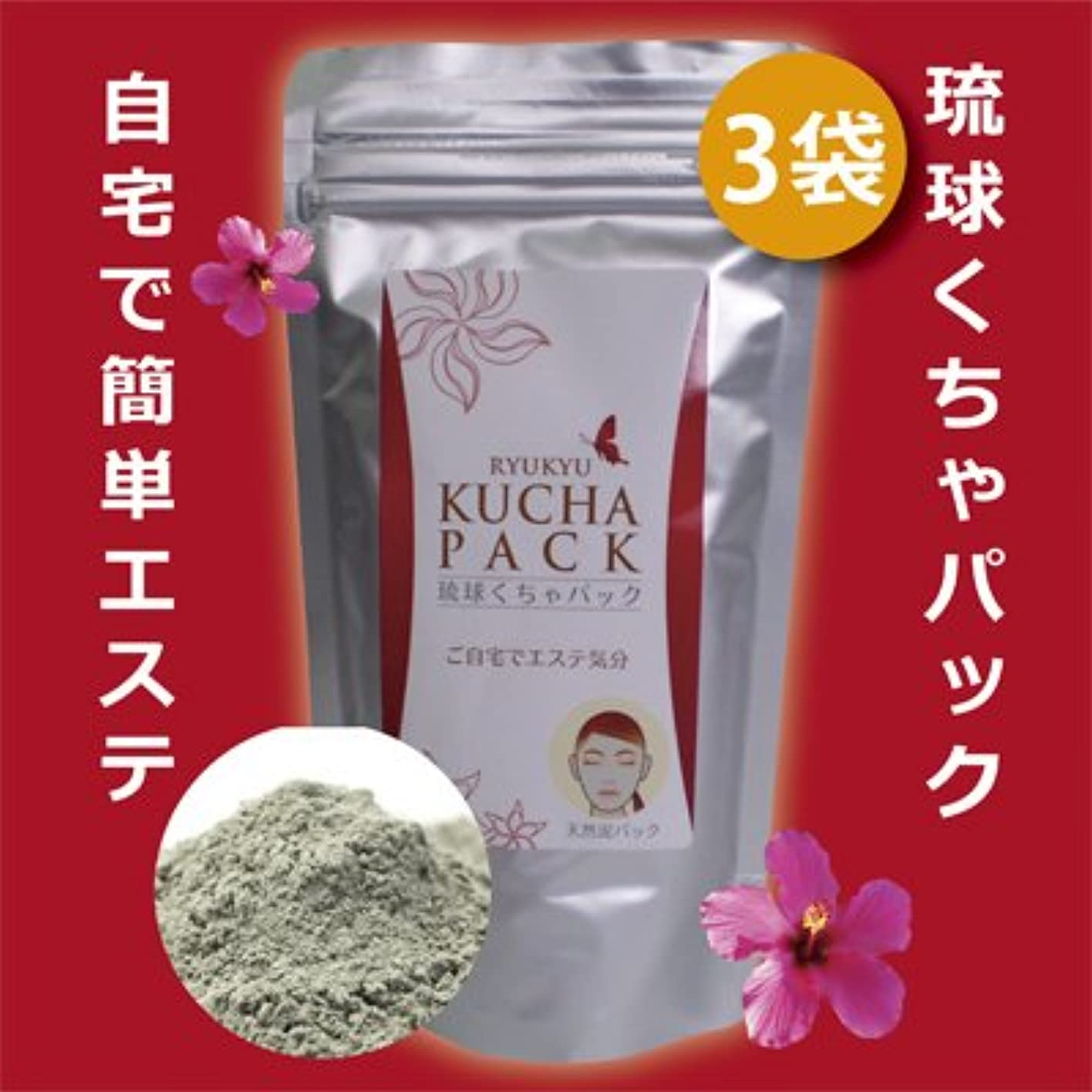 祭り膨らませる成人期美肌?健康作り 月桃水を加えた使いやすい粉末 沖縄産 琉球くちゃパック 150g 3パック