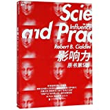 Influence: Science and Practice (5th Edition) (Chinese Edition)