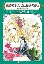心震える感動テーマセット vol.4 (ハーレクインコミックス)