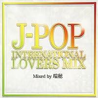 J-POP INTERNATIONAL LOVERS MIX Mixed by DJ 瑞穂