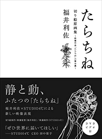 たらちね Tarachine 切り絵原画集 〜映像作品「たらちね」の舞台裏〜(DVD付)
