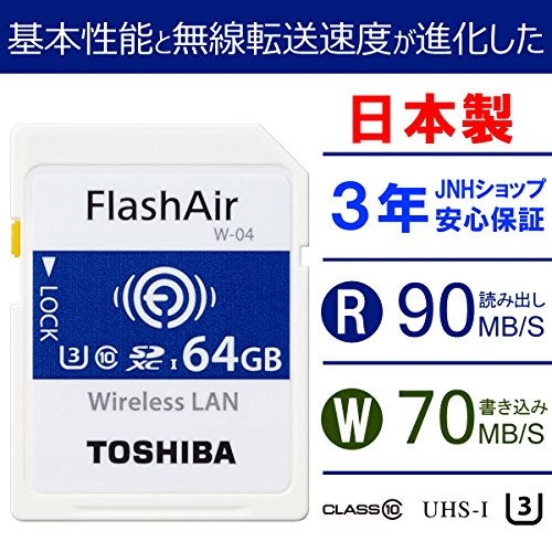 キオクシア『FlashAirW-04SD-UWA064G』