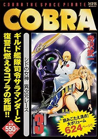 COBRA 3 シドの女神 異次元レース (MFコミックス)