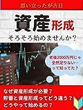 Shisan keisei sorosoro hajimemasenka (Japanese Edition)