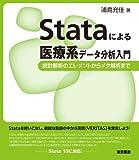 Stataによる医療系データ分析入門