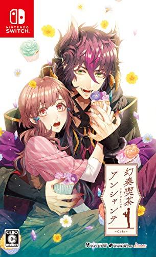 幻奏喫茶アンシャンテ - Switch