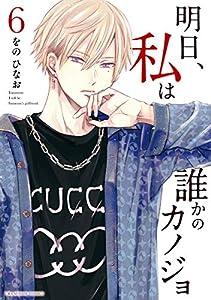 明日、私は誰かのカノジョ(6) (サイコミ×裏少年サンデーコミックス)