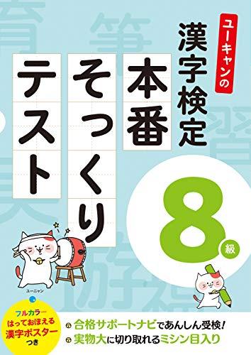 ユーキャンの漢字検定8級 本番そっくりテスト【フルカラーの漢字ポスターつき】 (ユーキャンの資格試験シリーズ)