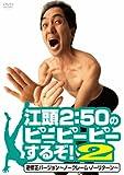 江頭2:50のピーピーピーするぞ!2 逆修正バージョン〜ノークレーム・ノーリターン〜[ASBY-5535][DVD]