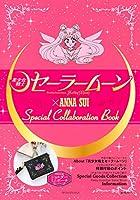 「美少女戦士セーラームーン」×ANNA SUI Special Collaboration Book (講談社 MOOK)