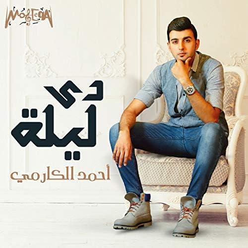 Ahmed EL Karmy