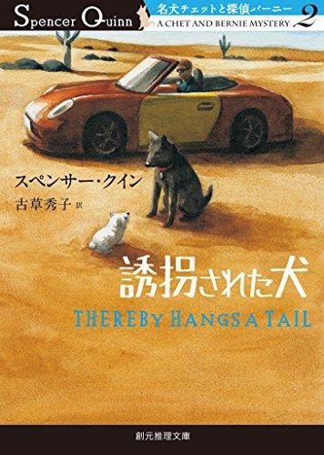 誘拐された犬 名犬チェットと探偵バーニー (創元推理文庫)