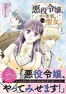 悪役令嬢、時々本気、のち聖女。(コミック)【電子版特典付】1 (PASH! コミックス)