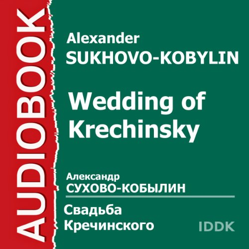 Wedding of Krechinsky [Russian Edition]  By  cover art