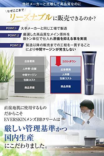 EVERSKINメンズBBクリームヒト幹細胞培養液30gUVカットSPF30PA++男性用ファンデーションコンシーラー青ひげクマニキビ跡毛穴を隠す日本製