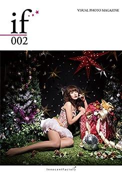[イノセントファクトリー]のif 002 - Model Photo Magazine - if -Visual Photo Magazine- (イノセントファクトリー)