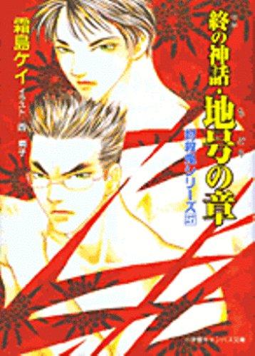 終の神話・地号の章―封殺鬼シリーズ〈27〉 (小学館キャンバス文庫)