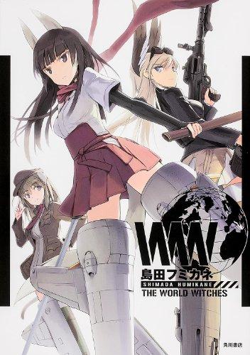 『島田フミカネ THE WORLD WITCHES (イラスト・画集)』のトップ画像