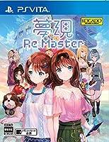 夢現Re:Master - PSVita
