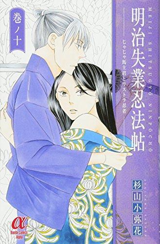 明治失業忍法帖~じゃじゃ馬主君とリストラ忍者~(10) (ボニータ・コミックスα)