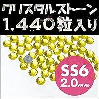 高品質クリスタルガラスラインストーン シトリン Citrine(SS6) 10Gross グロスパック 約1440粒