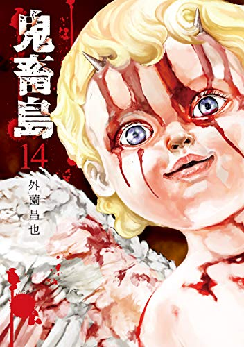 鬼畜島 14巻 (LINEコミックス)
