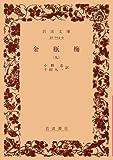 金瓶梅 9 (岩波文庫 赤 14-9)