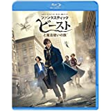 ファンタスティック・ビーストと魔法使いの旅 [Blu-ray]