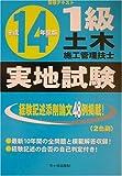 1級土木施工管理技士受験テキスト実地試験〈平成14年版〉