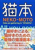 猫本(NEKO-MOTO) (KCデラックス)