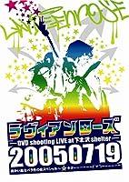 20050719 向い風なバラ色の夜スペシャル~☆キタ-----(゜∀゜)----- [DVD]