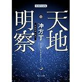 天地明察(てんちめいさつ)2009年 冲方丁
