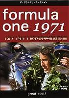 F1世界選手権1971年総集編 [DVD]
