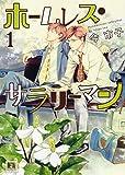 ホームレス・サラリーマン 1巻 (花音コミックス)