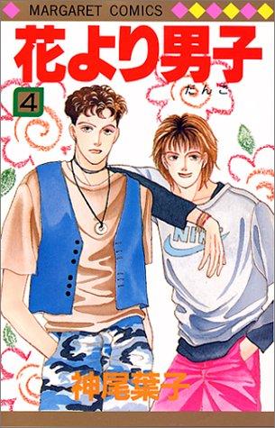 花より男子 4 (マーガレットコミックス)の詳細を見る