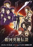 「銀河英雄伝説 DIE NEUE THESE 第1章」の映画チラシです