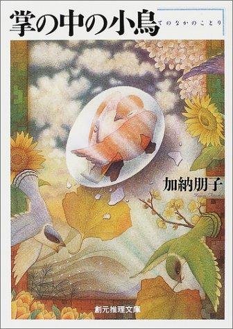 掌の中の小鳥 (創元推理文庫)