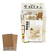 木製工作キット 世界の家づくりシリーズ 高床式倉 200296 紙やすりセット