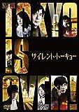 サイレント・トーキョー 通常版DVD[DVD]