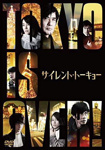 サイレント・トーキョー 通常版 [DVD]