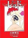レッド 5 (フラワーコミックススペシャル)
