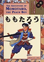 和英併記 ももたろう - The Adventure of Momotaro, The Peach Boy