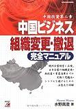 中国ビジネス組織変更・撤退完全マニュアル (アスカビジネス)