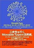Movable Typeスタイル&コンテンツデザインガイド―コンテンツ管理システム(CMS)ツールとしてのMovable Type活用術&実践サイトデザイン術
