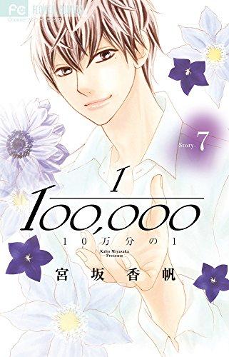 10万分の1 (7) (Cheeseフラワーコミックス) - 宮坂 香帆