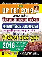 Kiran UP TET 2019 Shikshak Patrata Pariksha Samajik Adhyan Class 6 to 8 Paper 2 Practice Work Book Hindi(2763)