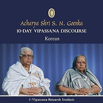 10 Day - Korean - Discourses - Vipassana Meditation